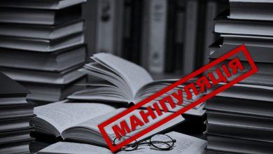 Photo of В Україні будуть штрафувати за плагіат дисертацій і курсових | МАНІПУЛЯЦІЯ