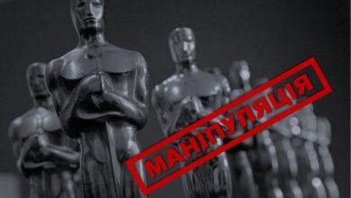 Photo of «Оскар» для обраних: в номінацію «Найкращий фільм» не допустять стрічки без темношкірих та представників ЛГБТ | МАНІПУЛЯЦІЯ, яку поширили українські ЗМІ