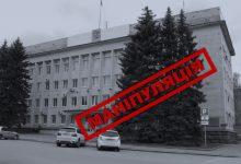 Photo of Як Краматорська міська влада маніпулює даними рейтингових досліджень