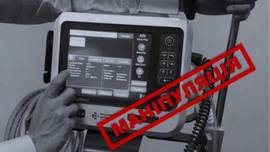 Photo of Як львіський депутат «не помітив» апаратів ШВЛ, куплених державним коштом   МАНІПУЛЯЦІЯ