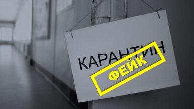 Photo of «УВАГА! З понеділка 21.09. всі школи переводять на дистанційне навчання»   ФЕЙК, що поширюється телеграм-каналами