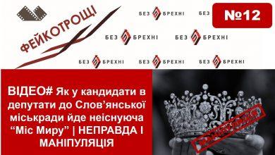 """Photo of ВІДЕО# Як у кандидати у депутати до Слов'янської міськради йде неіснуюча """"Міс Миру"""""""
