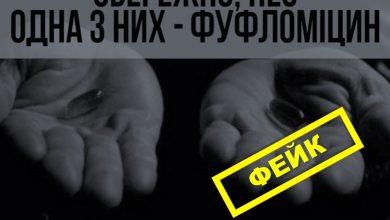 """Photo of Фейк про черговий коронолікуючий «фуфломіцин» – загадковий препарат """"Z-19"""", який в українському медіа просторі розганяють російські журналісти"""