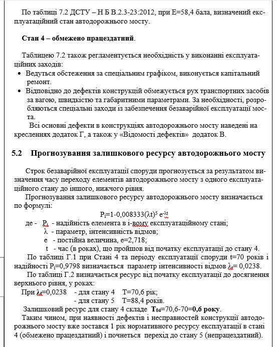 Експертний висновок за результатами обстеження стану мосту р.Бердянка